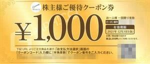 グラフィコ 株主優待 クーポン券 1000円券 ※有効期限:2021年12月31日まで