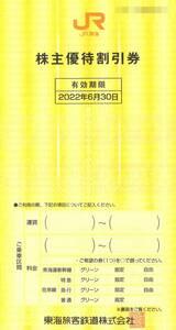 JR東海 株主優待 東海旅客鉄道 割引券 1枚 複数有 ※有効期限:2022年6月30日 運賃 料金 特急 急行 グリーン 指定席