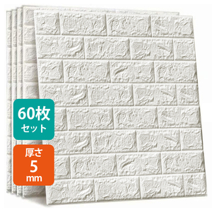60枚セット 3D 壁紙 レンガ調 DIYクッション シール シート 70*77cm 立体 壁用 レンガ 貼るだけ 壁材 ブリック ホワイトレンガ リアル風
