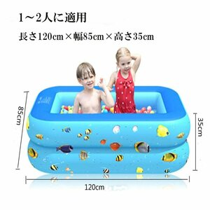 子供用プール 家庭用 ビニールプール 暑さ対策 厚く 室内 室外 漏れ防止 安心な3気室 水遊びに大活躍 親子遊び 120x85x35cm 1-2人に適用