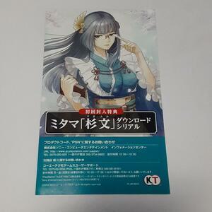 【PS4】討鬼伝 極 初回封入特典 ミタマ 杉文 ダウンロードシリアル コード