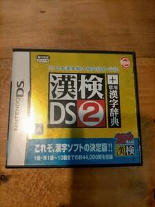 漢検 DS2 DSソフト