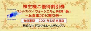 【送料63円】TOKAIホールディングス株主優待 ヴォーシエルお食事20%割引