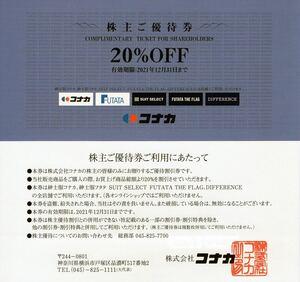 【送料63円】(1~3枚) コナカ 株主優待券 20%OFF