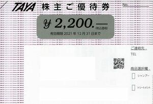 【送料84円】株式会社 田谷 株主優待券 4400円分