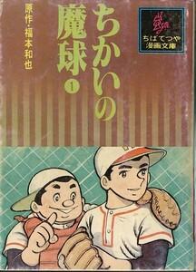ちかいの魔球-1-/ちばてつや/福本和也(a3197/TC-6)