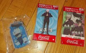 呪術廻戦☆五条悟☆キーホルダー+ローソン☆マルチクロス・カード3点セット☆未使用品