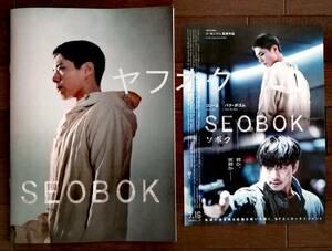 即決【日本正規品パンフレット】パク・ボゴム&コン・ユ韓国映画『ソボク SEOBOK』チラシ(フライヤー)1枚※雲が描いた月明かり のパクボゴム