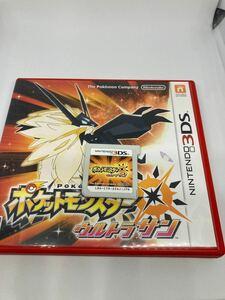 ポケットモンスターウルトラサン 任天堂3DSソフト