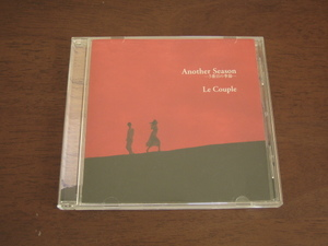 【CD】ル・クプル Le Couple Another season 5番目の季節