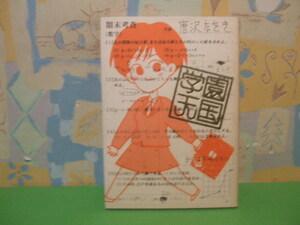 ☆☆学園天国☆☆唐沢なをき ヤングジャンプコミックス愛蔵版 集英社