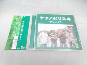 中古品 アーティスト ケツメイシ CDアルバム ケツノポリス4 帯付き 全14曲