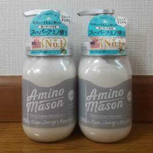 【2個セット】アミノメイソン スムース トリートメント 旧パッケージ/Aminomason/STELLASEED/ステラシード/ミルククリーム