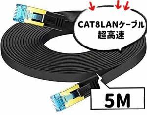 LANケーブル超高速 CAT8 40Gbps 2000MHz対応(5M) 断線防止