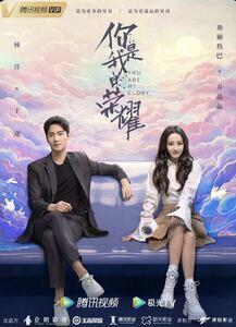 中国ドラマ『袮是我的栄耀』Blu-ray ブルーレイ 楊洋 ヤンヤン 迪麗熱巴 ディルラバ You Are My Glory 全話 中国盤
