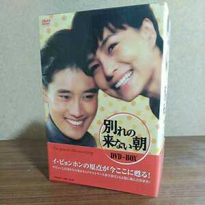 送料無料(M6552)別れの来ない朝 DVD BOX 5枚 イ・ビョンホン 韓国ドラマ 韓流