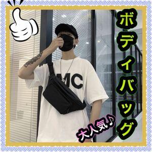 ボディバッグ メンズ レディース 高品質 大容量 大きめ 黒 無地 斜め掛け 鞄