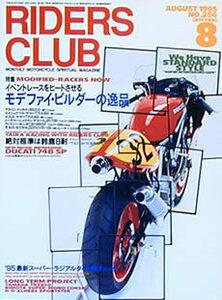[KsG]RIDERS CLUB 1995/08「モディファイ・ビルダーの逸品」