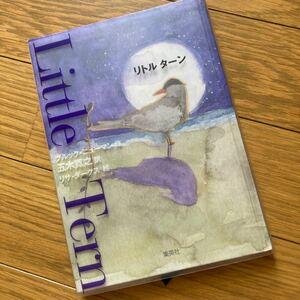 Little Tern/ブルックニューマン (著者) 五木寛之 (訳者) リサダークス (その他)