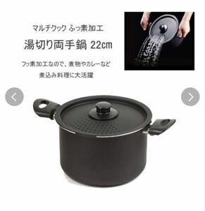 湯切り鍋 22cm 両手鍋 パール金属 湯切り穴付き蓋 内面フッ素加工