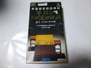 スーパーファミコン 早指し 二段 森田将棋 箱あり