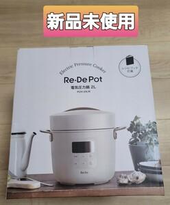 RE DE Pot 電気圧力鍋 2L ホワイト