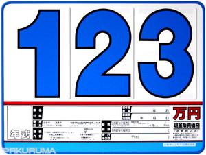 ★SK-34プライスセット 10台分★SK製プライスボード 価格表 中古車販売