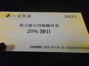 ★即決歓迎★銀座山形屋 株主優待20%割引券  2022・6・30まで