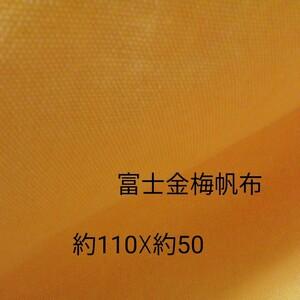 帆布 ハンプ 生地 富士金梅帆布 はぎれ 布 バッグ生地 手芸 ハンドメイド 黄色 オレンジ 綿生地 バッグ材料