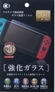 Nintendo Switch 保護カバー ガラス保護強化フィルム