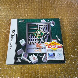 Nintendo DS ソフト 雀・三國無双 コーエー