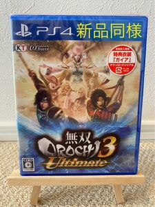 PS4 無双OROCHI3 Ultimate アルティメット