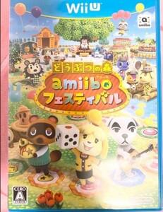 Wii U ソフト どうぶつの森 amiibo フェスティバル ソフトのみ