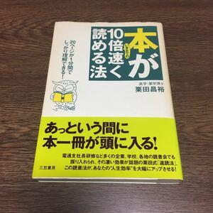 本がいままでの10倍速く読める法 20ページが1分間でしっかり理解できる! /栗田昌裕 (著者)