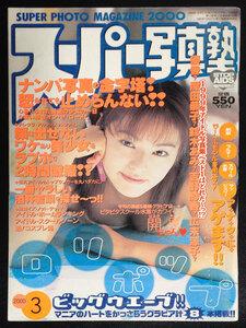 スーパー写真塾 2000年 3月号 開晶 坂井まほ 田中麻里 桜菜々ほか 送料無料