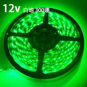 LEDテープライト 12V 5M 300連 防水 高輝度 白地 グリーン正面発光 送料無料