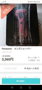 Panasonic メンズシェーバー