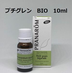 プラナロム プチグレン BIO 10ml 精油 PRANAROM
