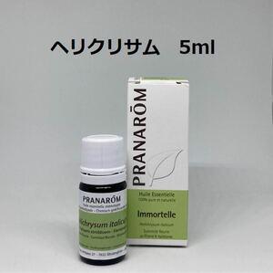 プラナロム ヘリクリサム 5ml 精油 PRANAROM イモーテル