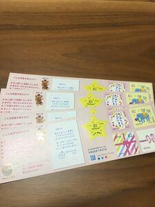 切手 未使用 1640円分 シール