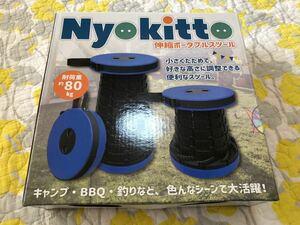Nyokitto 伸縮ポータブル スツール