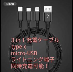 新品 3in1 充電ケーブル type-c、Micro USB、ライトニング 黒