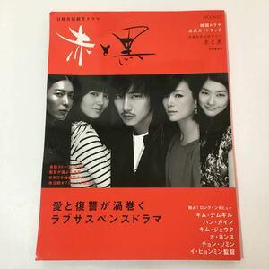 日韓共同制作ドラマ 赤と黒 韓国ドラマ 公式ガイドブック キムナムギル