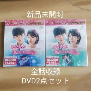 新品未開封★あなたが眠っている間に コンプリート・シンプル DVD-BOX1 BOX2 2枚セット 韓国ドラマ