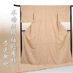 【絹遊び古都】本場結城紬/袷着物『杏色』身長156cm~161cm用 ◆お手入れ済み商品◆