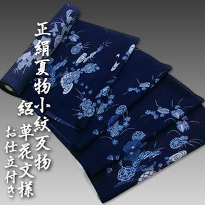 【絹遊び古都】正絹夏物小紋反物『絽 藍色 古典文様』◆お仕立付きサービス商品◆
