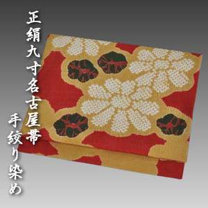 【絹遊び古都】正絹九寸名古屋帯『手絞り染 花文様』◆未使用品◆