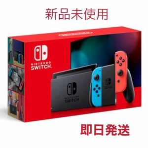 新品未開封 Switch 任天堂スイッチ 本体 ネオン ブルー ニンテンド