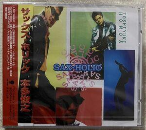 CD 本多俊之 プロモ Promo サックス・ホリック スーパーの女 竜馬におまかせ スーパーモーニング TOCT-9445
