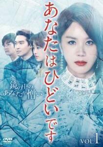 あなたはひどいです 1(第1話、第2話)【字幕】 レンタル落ち 中古 DVD 韓国ドラマ チョン・グァンリョル